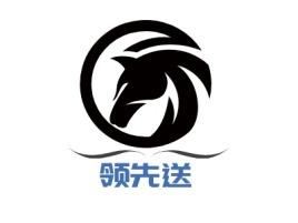 领先送公司logo设计
