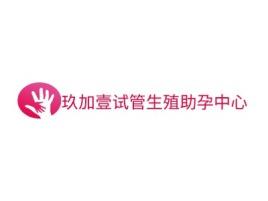 玖加壹试管生殖助孕中心门店logo标志设计
