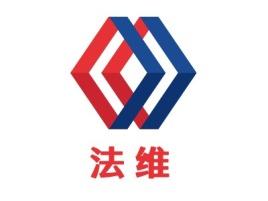 法 维公司logo设计