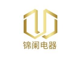 锦阑电器店铺标志设计