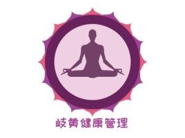 岐黄健康管理logo标志设计