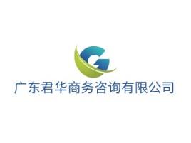 广东君华商务咨询有限公司公司logo设计