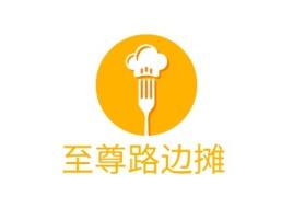 至尊路边摊品牌logo设计