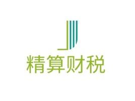 精算财税公司logo设计