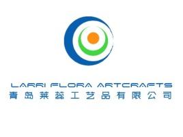 LARRI FLORA ARTCRAFTS 青 岛 莱 蕊 工 艺 品 店铺标志设计