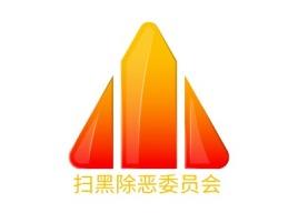 扫黑除恶委员会公司logo设计