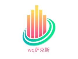 wq萨克斯logo标志设计