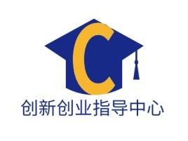 创新创业指导中心logo标志设计