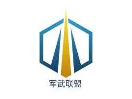 军武联盟公司logo设计