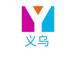义乌店铺标志设计