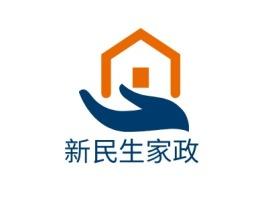 新民生家政公司logo设计