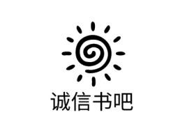诚信书吧logo标志设计