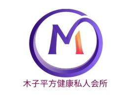 木子平方健康私人会所logo标志设计
