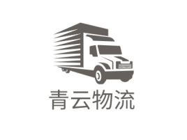 青云物流企业标志设计