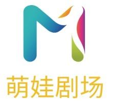 萌娃剧场logo标志设计