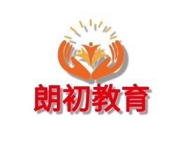 朗初教育logo标志设计