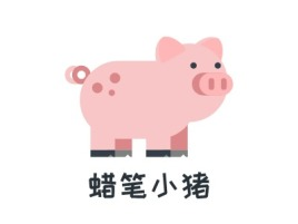 蜡笔小猪店铺标志设计