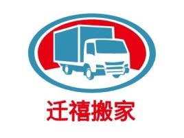 迁禧搬家公司logo设计
