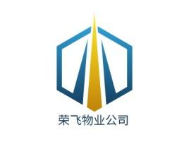 荣飞物业公司企业标志设计
