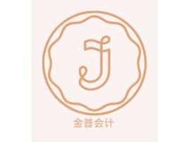 金普会计公司logo设计