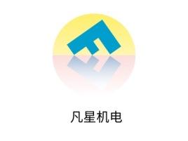 凡星机电公司logo设计