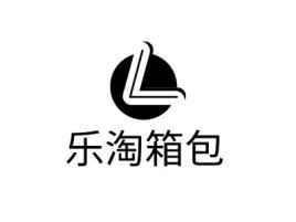 乐淘箱包店铺标志设计
