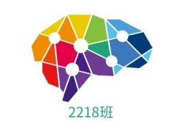 2218班logo标志设计