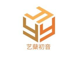 艺蘖初音logo标志设计
