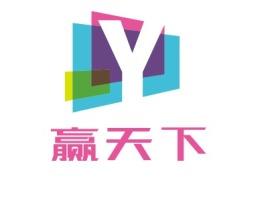 赢天下公司logo设计