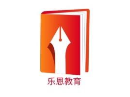 乐恩教育logo标志设计