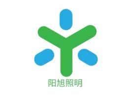 阳旭照明公司logo设计