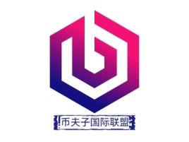 币夫子国际联盟公司logo设计