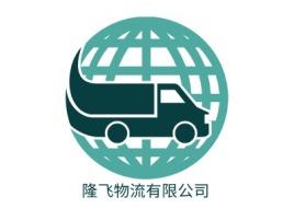 隆飞物流有限公司公司logo设计