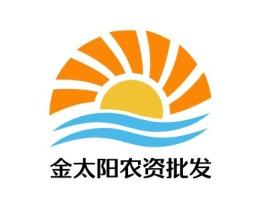 金太阳农资品牌logo设计