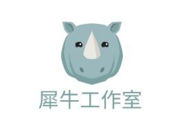 犀牛工作室公司logo设计