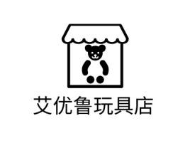 艾优鲁玩具店店铺标志设计