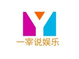 一宰说娱乐logo标志设计