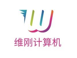 维刚计算机公司logo设计