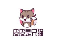 皮皮是只猫logo标志设计