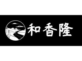 和香隆品牌logo设计