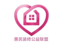 惠民装修公益联盟企业标志设计