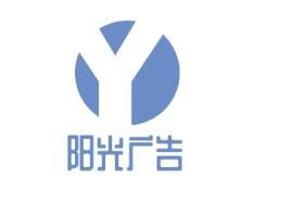 阳光广告公司logo设计
