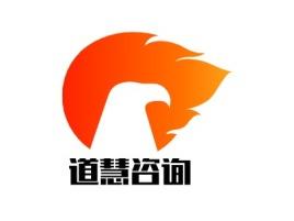 道慧咨询公司logo设计