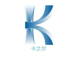 卡之尔公司logo设计