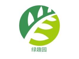 绿趣园店铺标志设计