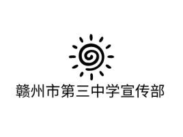 赣州市第三中学宣传部logo标志设计