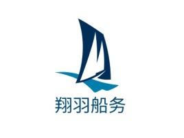 翔羽船务企业标志设计