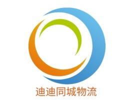 迪迪同城物流公司logo设计