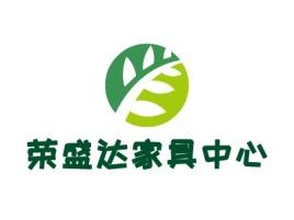 荣盛达家具中心企业标志设计
