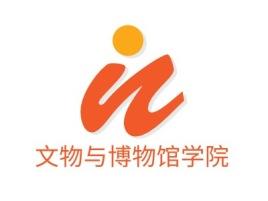 文物与博物馆学院logo标志设计